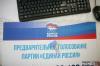 На Ямале «Единая Россия» объявила итоги праймериз