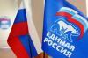 В Калмыкии «Единая Россия» утвердила результаты праймериз