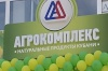 Краснодарский «Агрокомплекс им. Ткачева» заморозил строительство в Ростовской области