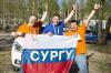 Сургутские болельщики едут на чемпионат мира