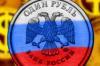 Силуанов объяснил причину ослабления рубля