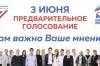 В Смоленской области стартовало предварительное голосование «Единой России» по отбору кандидатов в думу региона