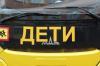 Власти Югры выделят деньги на закупку автобусов для безопасной перевозки детей