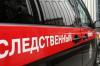 Следователи выясняют обстоятельства взрыва в частном доме под Тольятти