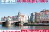 На форуме «Сообщество» в Калининграде обсудят улучшение жизни в малых городах России