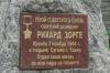 Во Владивостоке поставят памятник Рихарду Зорге на деньги спонсоров