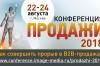 Конференция «Продажи-2018» стартует на следующей неделе