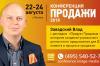 Ведущий российский эксперт выступит с докладом на конференции «Продажи-2018»