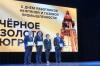 Мегионские нефтяники стали лауреатами окружного конкурса «Черное золото Югры»