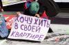 В Великом Новгороде из-за запрета на митинг обманутые дольщики пикетируют по одному