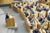 В среду Госдума рассмотрит поправки в пенсионное законодательство