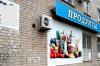 Уральские приставы прикрыли магазин, хранивший продукты в туалете
