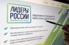 Магаданцы не проявили энтузиазма при регистрации на конкурс «Лидеры России»