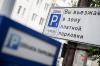 ОНФ предлагает ввести льготы на парковку для многодетных семей