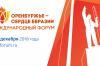Международный евразийский форум пройдет в Оренбурге с 6 по 7 декабря