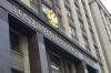 Дольщики волгоградского ЖК «Династия» устроят пикеты у Минстроя и Госдумы