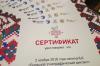 Во всех регионах России пройдет Большой этнографический диктант