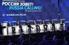 Андрей Воробьев принял участие в заседании «Создавать партнерства. Устранять разногласия»