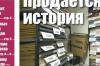 Последний день для «Красноярского рабочего». Закрывается главная газета региона