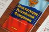 Что общего у конституции России и Mercedes? Ответил председатель КС России