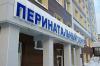 В Петрозаводске построили перинатальный центр