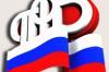 Замруководителя красноярского отделения ПФР обвиняют в получении взятки
