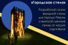 Дизайн новых стел на въезде в краевую столицу придумают юные жители Прикамья