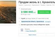 Житель Архангельска продает свою жизнь по цене двухкомнатной квартиры