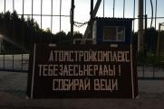 Екатеринбургские борцы за березовую рощу помогли собрать вещи «Атомстройкомплексу»