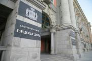 Гордума назначит конкурс на пост мэра Екатеринбурга 19 июня