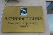 Комиссия по конкурсу на должность главы Миасса «зарезала» депутата ЗСО