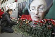ЕСПЧ отказался признавать Россию виновной в убийстве Анны Политковской