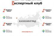 В Калининграде эксперты обсудят будущее наследия ЧМ-2018