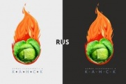 Кочан в огне. Дизайнеры разработали новый логотип Канска