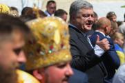 Операция «Раскол» провалилась. Украинские православные выступили против Порошенко