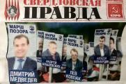 Единороссы жалуются на свою фотографию в газете КПРФ