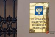 «Уволить нужно того, кто снял банкет прокуратуры Ростова»