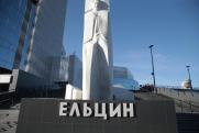 Семья президента Ельцина возложила цветы к его памятнику