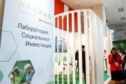 Организаторы ВЭФ объявили о старте всероссийского конкурса социальных проектов «Инносоциум»