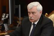 Полтавченко о Беглове: он не допустит политической клоунады