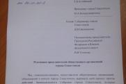 Общественники Севастополя пожаловались прокурору на заксобрание