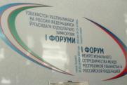 Делегация Новосибирской области начинает работу в Узбекистане