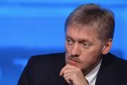 Кремль озвучил позицию по переносу выборов главы Хакасии
