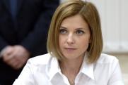 Поклонская: пора прикрутить кран активам украинских политиков в Крыму