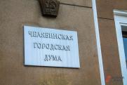 Судимый и чиновник лишились депутатского статуса в Челябинске