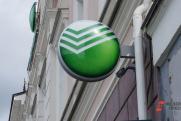 Сбербанк пообещал вернуть деньги клиентам «Уралтрансбанка»