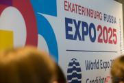 Делегат от России оценил шансы Екатеринбурга на «ЭКСПО»
