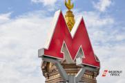 В Москве появятся станции метро из янтаря «от Юдашкина»