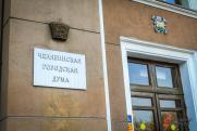 В Челябинске назначат дату конкурса на должность главы города