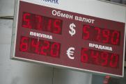 «Поиски выгодного курса валют по табло могут иметь неприятные последствия»